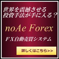 noaeforex_200_200.png